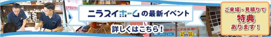 リフォーム相談会