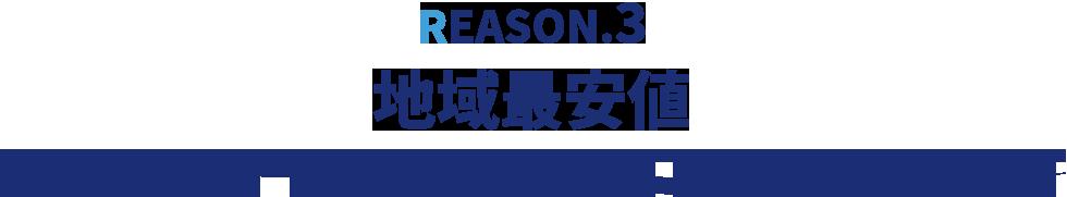 reason.3地域最安値