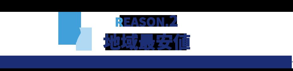 REASON.2 地域最安値