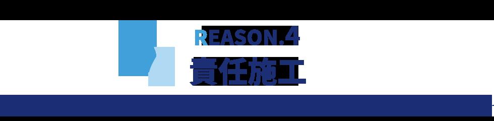 REASON.4 責任施工