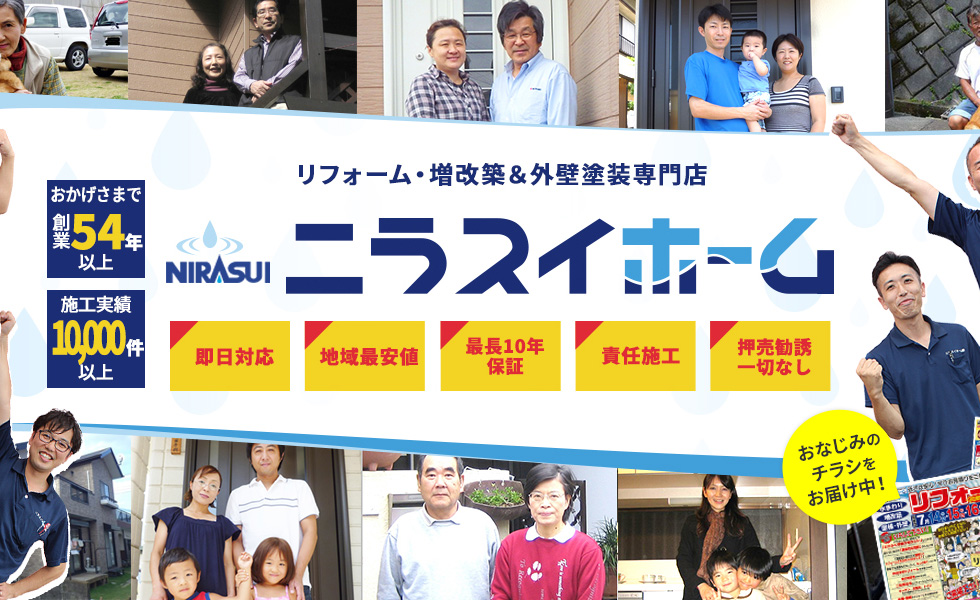 リフォーム・増改築&外壁塗装専門店
