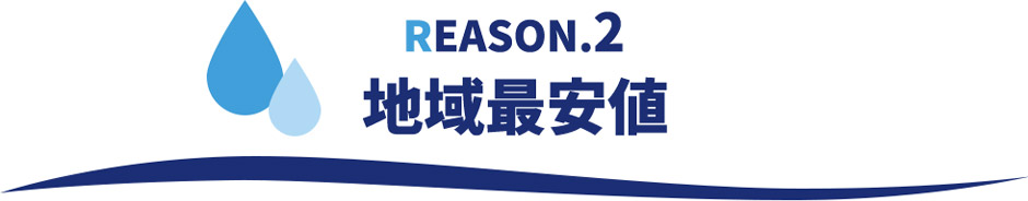 REASON.2地域最安値