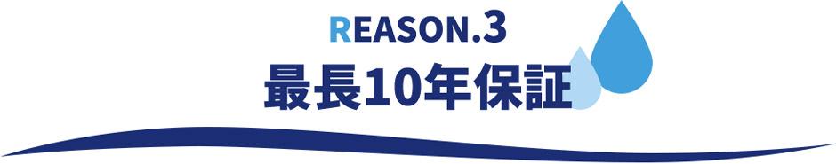 REASON.3最長10年保証