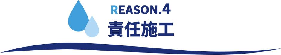 REASON.4責任施工