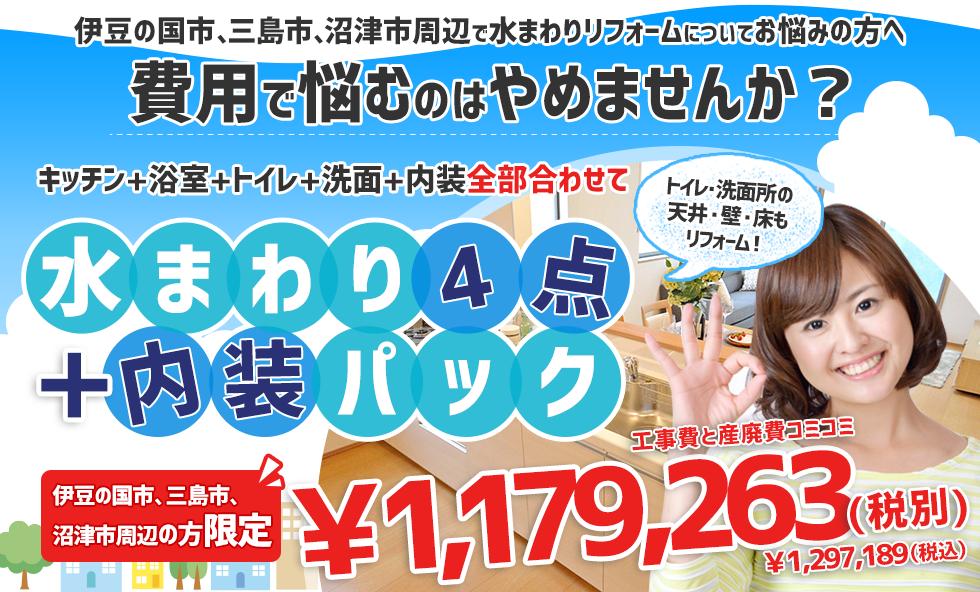 静岡県で水まわりリフォームについてお悩みの方へ費用で悩むのはやめませんか?