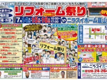 第97回 住宅リフォーム祭 in ニラスイホーム韮山店