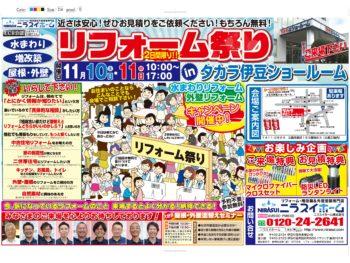 第102回 住宅リフォーム祭 in タカラ伊豆ショールーム
