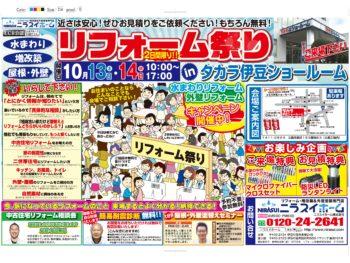 第101回 住宅リフォーム祭 in タカラ伊豆ショールーム