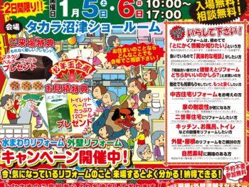 2019年1月5日(土)・6日(日)初売!リフォーム祭 in タカラ沼津ショールーム