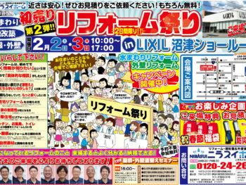 第104回 住宅リフォーム祭 in LIXIL 沼津ショールーム