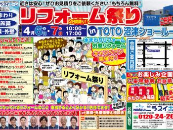 第106回 住宅リフォーム祭 in TOTO 沼津ショールーム