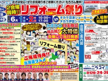 第108回 住宅リフォーム祭 in タカラスタンダード 伊豆ショールーム・沼津ショールーム