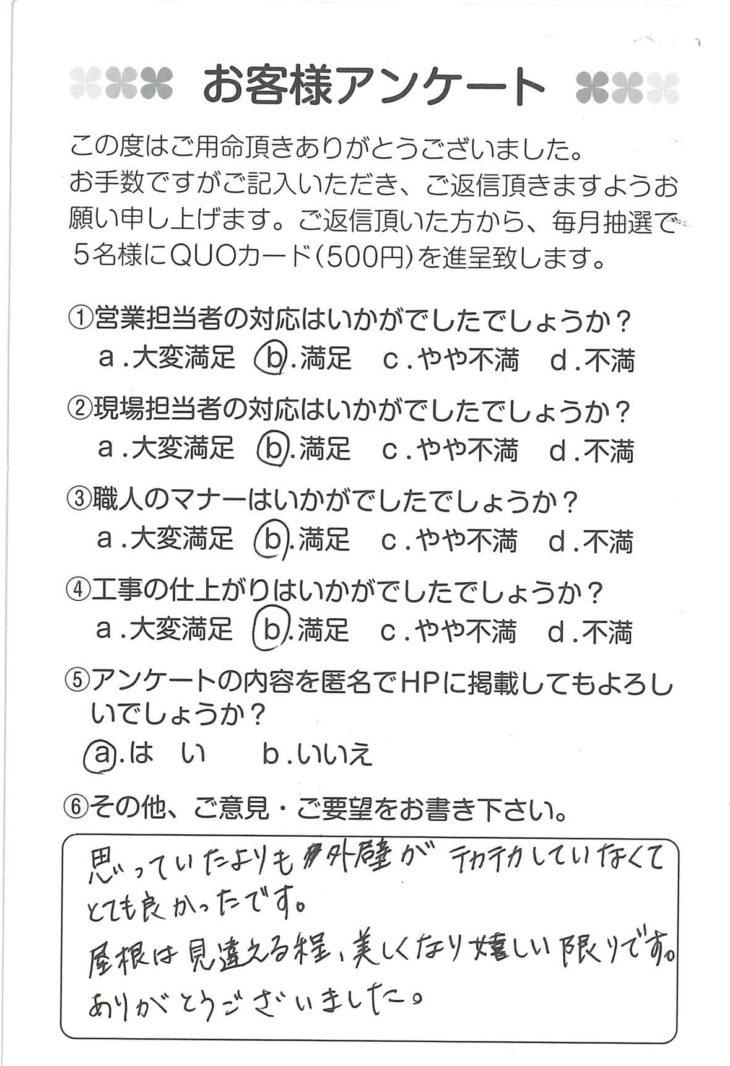 静岡県三島市 M様の声