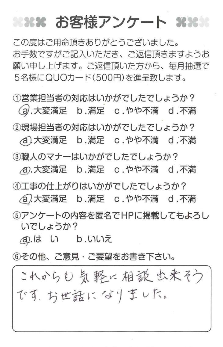 静岡県三島市 A様の声