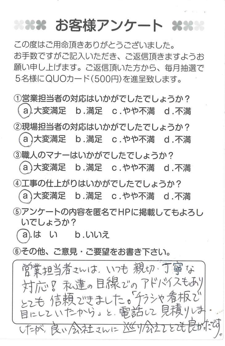 静岡県三島市 E様の声