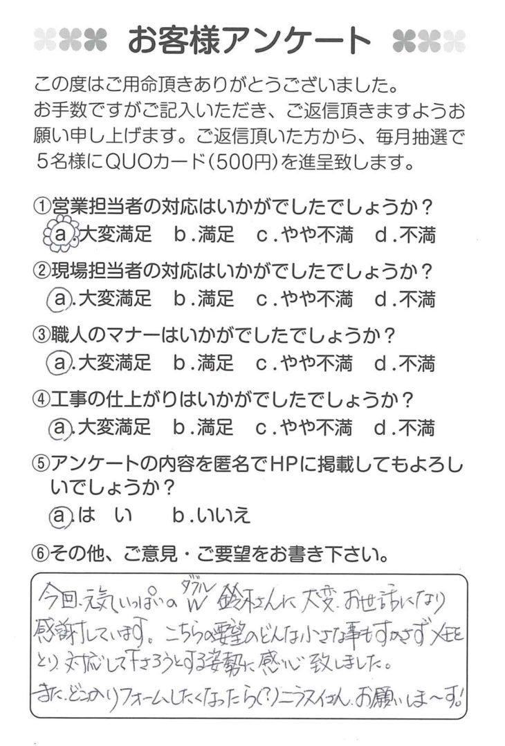 静岡県三島市 T様の声