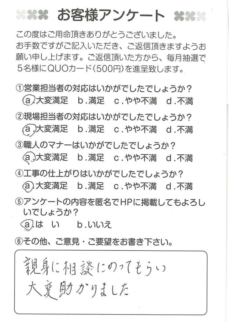 静岡県伊豆市 M様の声