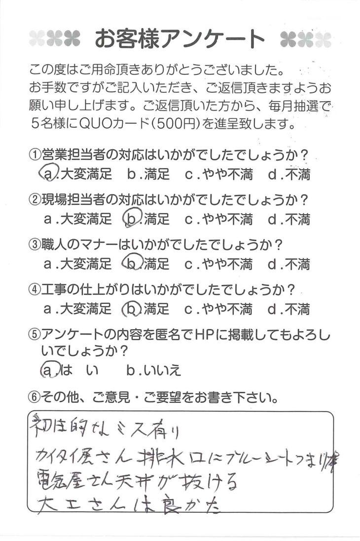 町 田方 函南 県 静岡 郡