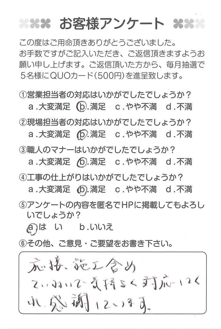 静岡県伊豆の国市 S様の声