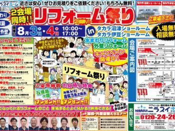 第110回 住宅リフォーム祭 in タカラスタンダード 伊豆ショールーム・沼津ショールーム