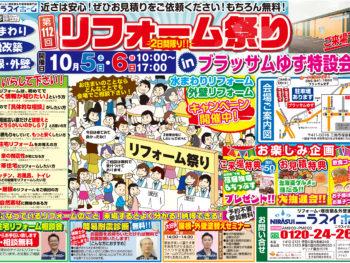 第112回 リフォーム祭 in ブラッサムゆず特設会場