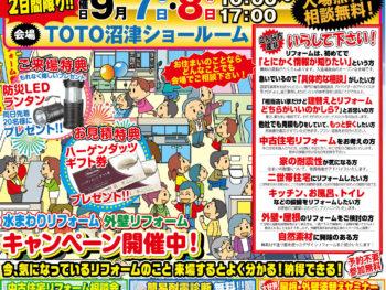 第111回 住宅リフォーム祭 in TOTO 沼津ショールーム