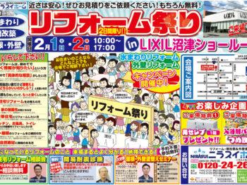 【2/1(土)2/2(日)開催!】リフォーム祭 in LIXIL沼津ショールーム