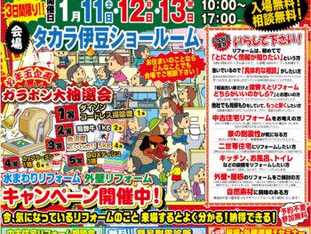 リフォーム祭 in タカラ伊豆ショールーム