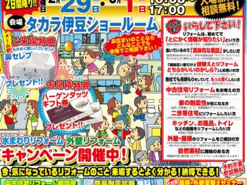 【2/29(土)3/1(日)開催!】リフォーム祭 in タカラ伊豆ショールーム