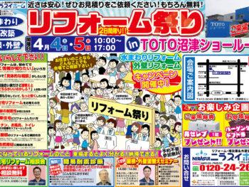【4/4(土)4/5(日)開催!】リフォーム祭 in TOTO沼津ショールーム