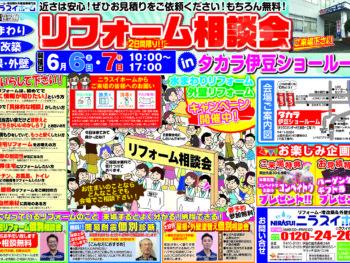 【6/6(土) 6/7(日)開催!】リフォーム相談会 in タカラ伊豆ショールーム