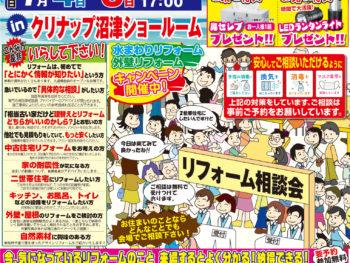 【7/4(土) 7/5(日)開催!】リフォーム相談会 in クリナップ沼津ショールーム
