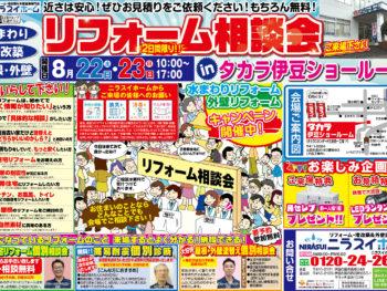 【8/22(土) 8/23(日)開催!】リフォーム相談会 in タカラ伊豆ショールーム