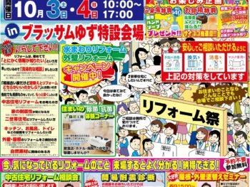 【10/3(土)10/4(日)開催!】リフォーム祭 in ブラッサムゆず特設会場