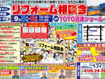 【9/5(土)9/6(日)開催!】リフォーム相談会 in TOTO沼津ショールーム