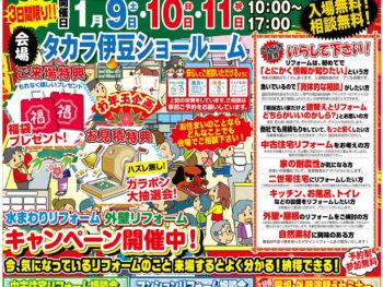 【1/9(土)1/10(日)1/11(祝)開催!】初売リフォーム祭