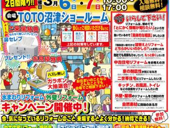 【3/6(土)3/7(日)開催!】リフォーム祭