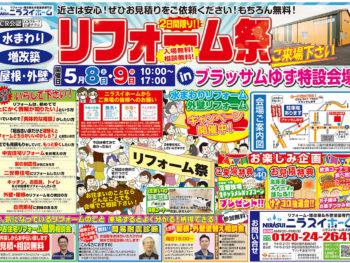 【5/8(土)5/9(日)】リフォーム祭開催 in ブラッサムゆず特設会場