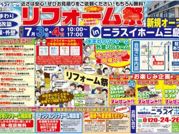 【7/3㊏7/4㊐】三島店新規オープン記念イベントを開催!