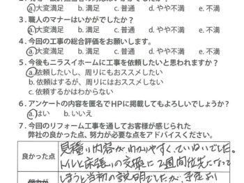 静岡県伊豆の国市 M様の声