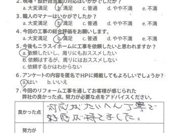 静岡県三島市 K様の声