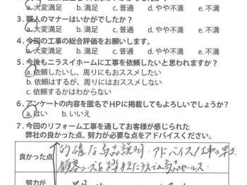 静岡県熱海市 K様の声