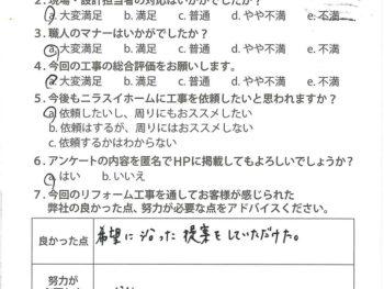 静岡県三島市 S様の声