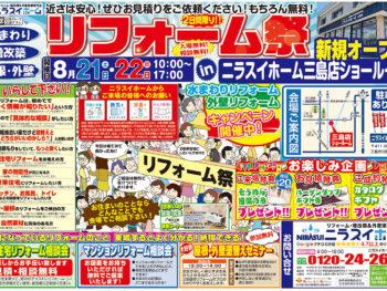 【8/21㊏8/22㊐】三島店新規オープン記念イベントを開催!